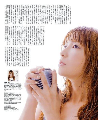 yaguchi-and-mic
