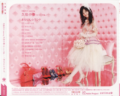 kirarin-land-cd-booklet-inner