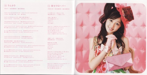 kirarin-land-cd-booklet-scan_0006
