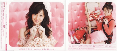 kirarin-land-dvd-booklet-scan_0002