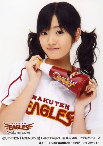 Airi Eagles