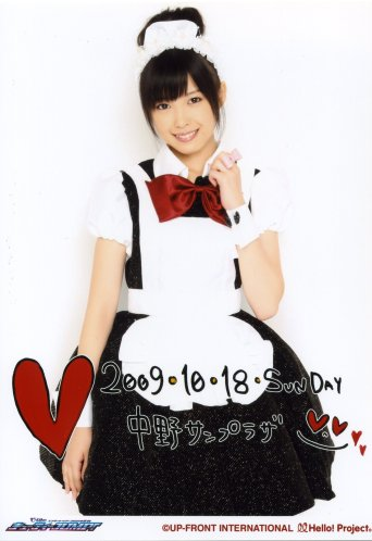Nakki Maid two