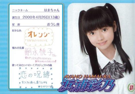 Hamaura Ayano-382884