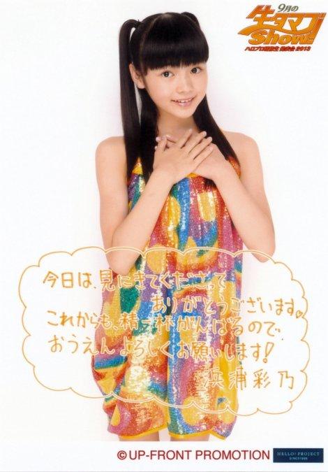 Hamaura Ayano-409856