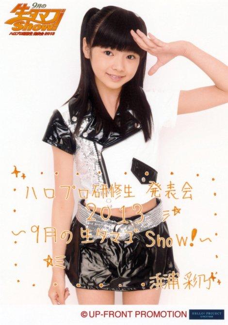 Hamaura Ayano-409857
