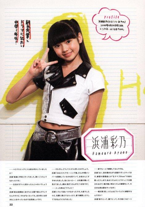 Hamaura Ayano, Magazine-411056