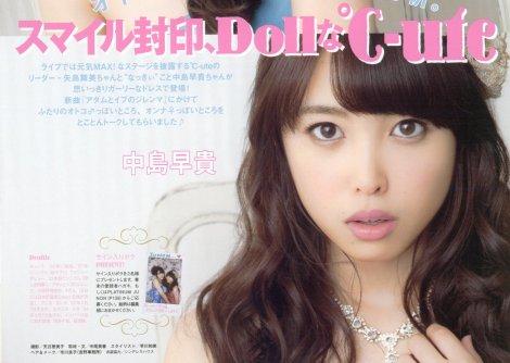 Magazine, Nakajima Saki-426712