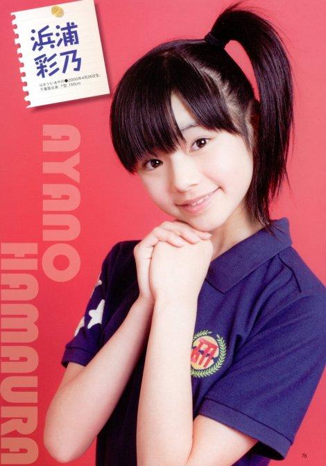Hamaura Ayano, Magazine-445428