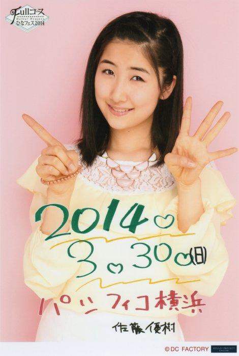 Sato Masaki-453432