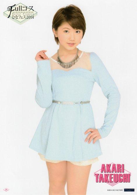 Takeuchi Akari-452347