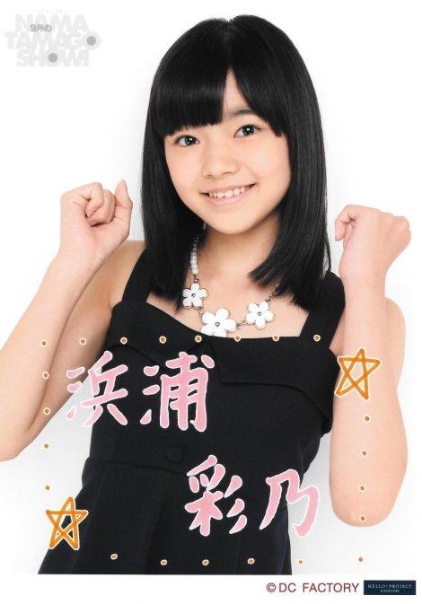 Hamaura Ayano-490304