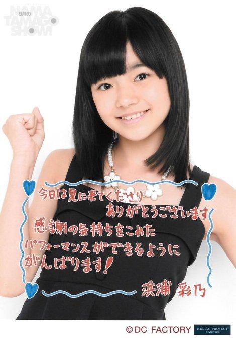 Hamaura Ayano-490481