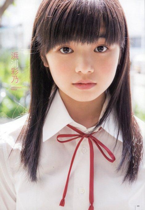 Hamaura Ayano, Magazine-467606