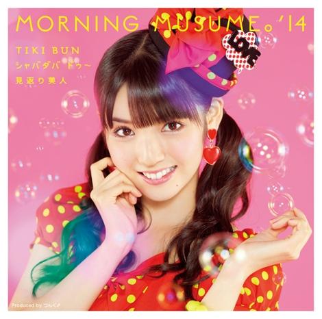 Morning_Musume_-_TIKI_BUN_Lim_B