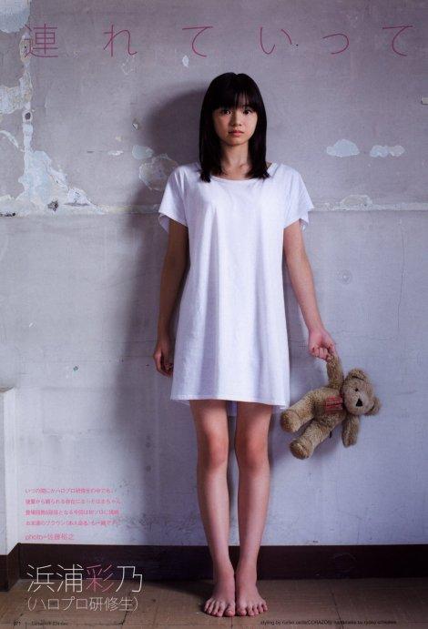 Hamaura Ayano, Magazine-499535